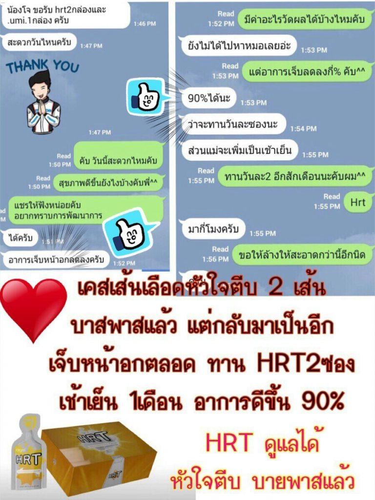 HRT_6753