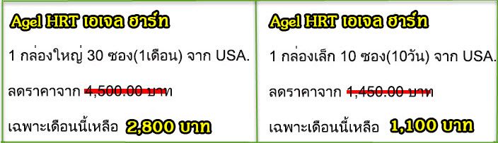 Price-HRT-agel