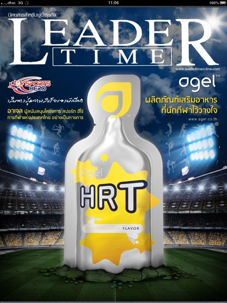 agel-hrt-picture